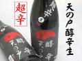 天の戸 超辛口+18 醇辛 芳醇辛口純米酒 無濾過生原酒 秋田の地酒通販 日本酒ショップくるみや