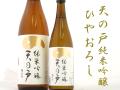 天の戸 ひやおろし 純米吟醸 秋田の地酒通販 日本酒ショップくるみや