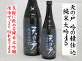 天の戸 純米大吟 45 吟の精仕込 秋田の地酒通販 日本酒ショップくるみや