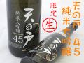 天の戸 限定生酒 純米大吟醸45 秋田の地酒通販 日本酒ショップくるみや