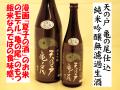 天の戸 亀の尾仕込 純米吟醸無濾過生酒 日本酒通販 日本酒ショップくるみや