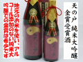 天の戸 純米大吟醸 金賞受賞酒 日本酒通販 日本酒ショップくるみや