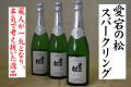 愛宕の松(あたごのまつ)Sparkling スパークリング 宮城の地酒通販 日本酒ショップくるみや