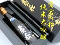 愛宕の松あたごのまつ 純米大吟醸 ひより仕込 宮城の地酒通販 日本酒ショップくるみや