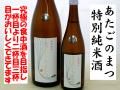 あたごのまつ 特別純米酒 日本酒通販 日本酒ショップくるみや