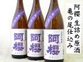 阿櫻 生詰め原酒 大潟村産亀の尾仕込み 秋田の地酒通販 日本酒ショップくるみや