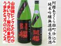 阿櫻あざくら 純米吟醸 無濾過生原酒 雄町仕込み 日本酒通販 日本酒ショップくるみや