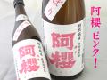 阿櫻あざくら 初しぼり 特別純米 無濾過生原酒 ふくひびき仕込 日本酒通販 日本酒ショップくるみや