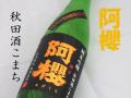 阿櫻 純米吟醸 無濾過原酒 秋田酒こまち仕込 火入れ 秋田の地酒通販 日本酒ショップくるみや