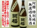 阿櫻あざくら 特別純米無濾過生原酒 秋田酒こまち 日本酒通販 日本酒ショップくるみや