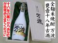 全麹米焼酎 甕壺十八年古酒 万波(ばんぱ)32% 日本酒ショップくるみや
