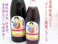 青森県産ぶどう100% ストレート葡萄ジュース 泉山農業組合 酸化防止剤無添加