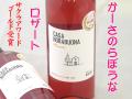 かーさ のらぼうな ロザート ヴィンヤード多摩の日本ワイン通販