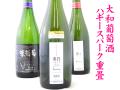 大和葡萄酒 ハギースパーク重畳(ちょうじょう) 甲州葡萄スパークリングワイン 日本酒ショップくるみや