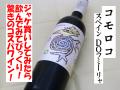 コモロコ 2011 赤 D.O.フミーリャ スペインワイン通販 日本酒ショップくるみや