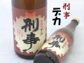 刑事デカ 純米酒 ジャケ買い歓迎!! 青森の地酒 日本酒ショップくるみや
