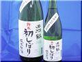 出羽鶴 新米初しぼり 一番仕込み生原酒 日本酒通販 日本酒ショップくるみや