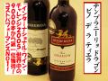テンプラニーリョ ドラゴン ビノ デ ラ ティエラ 2009 赤 スペインワイン通販 日本酒ショップくるみや