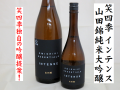 笑四季 INTENSEインテンス 山田錦 純米大吟醸 滋賀の地酒通販 日本酒ショップくるみや
