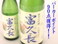 富久長 純米大吟醸 八反草50 パーカーポイント90点獲得!!日本酒通販 日本酒ショップくるみや