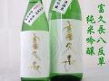 富久長 八反草 純米吟醸 無濾過原酒 契約栽培 復活米 広島の地酒通販 日本酒ショップくるみや