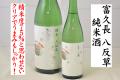 富久長 八反草 純米酒 広島の地酒通販 日本酒ショップくるみや