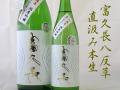 富久長 直汲み本生 八反草 淡くおりからみ 純米吟醸 広島の地酒通販 日本酒ショップくるみや