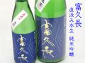 富久長 直汲み本生 純米吟醸 広島の地酒通販 日本酒ショップくるみや