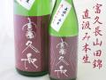 富久長 直汲み本生 山田錦 淡くおりからみ 純米吟醸 広島の地酒通販 日本酒ショップくるみや