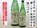 富久長 辛口特別純米 鼓 槽しぼり無濾過本生 地酒通販 日本酒ショップくるみや
