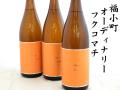 福小町 オーディナリー フクコマチ チャレンジ商品 秋田の地酒通販 日本酒ショップくるみや
