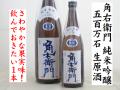 角右衛門 純米吟醸 五百万石 無濾過生原酒 秋田の地酒通販 日本酒ショップくるみや