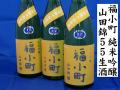 福小町 純米吟醸 山田錦55 生酒
