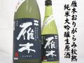 雁木 おりがらみ秋熟 無濾過純米大吟醸生原酒 山口の地酒通販 日本酒ショップくるみや