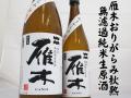 雁木 おりがらみ秋熟 無濾過純米生原酒 山口の地酒通販 日本酒ショップくるみや