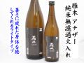 雁木がんぎ anotherアナザー(もうひとつの・・)純米無濾過火入れ 山口の地酒通販 日本酒ショップくるみや