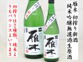 雁木がんぎ 初搾り新酒 純米吟醸無濾過生原酒 山口の地酒通販 日本酒ショップくるみや