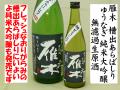 雁木 槽出あらばしり 純米大吟醸無濾過生原酒 ゆうなぎ 日本酒通販 日本酒ショップくるみや