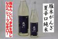 雁木がんぎ 夏辛口純米 山口の地酒通販 日本酒ショップくるみや