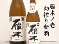 雁木ノ壱 初搾り新酒 純米無濾過生原酒 山口の地酒通販 日本酒ショップくるみや