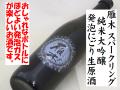 雁木 スパークリング純米大吟醸 発泡にごり生原酒 日本酒通販 日本酒ショップくるみや