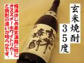 小正 特製玄米焼酎 35度 通販 梅酒、果実酒にはホワイトリカーより本格焼酎です。