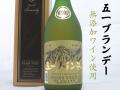 五一ブランデー VSOP 無添加ワイン使用 無添加ブランデー通販 日本酒ショップくるみや
