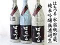 はちつる八鶴 純米吟醸 無濾過生原酒 氷温瓶貯蔵 2014BY 八戸の地酒通販 日本酒ショップくるみや