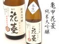 亀甲花菱 純米大吟醸 無調整本生原酒 埼玉の地酒通販 日本酒ショップくるみや