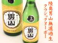 陸奥男山 classicクラシック ヌーボー 無濾過生酒 八戸の地酒通販 日本酒ショップくるみや