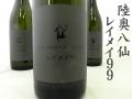 陸奥八仙 レイメイ99 1%だけ削った精米度99% 八戸の地酒通販 日本酒ショップくるみや