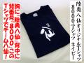 陸奥八仙オリジナルTシャツ 8000Tシャツ ネイビー 限定品 サイズS、M、L 陸奥八仙ファンのユニフォーム