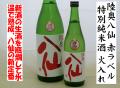 陸奥八仙 赤ラベル 特別純米酒 火入れ 日本酒通販 日本酒ショップくるみや