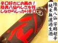 陸奥八仙 芳醇超辛 純米無濾過生酒 地酒通販 日本酒ショップくるみや